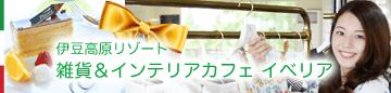 伊豆高原リゾート雑貨&インテリアカフェ イベリア|大島・伊豆七島・房総まで伊豆最高級の眺めがご覧いだけます。