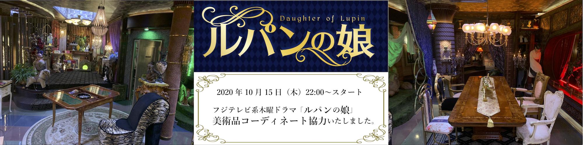 2020年10月15日(木)22:00〜スタート フジテレビ系木曜ドラマ「ルパンの娘」に、美術品コーディネート協力いたしました。