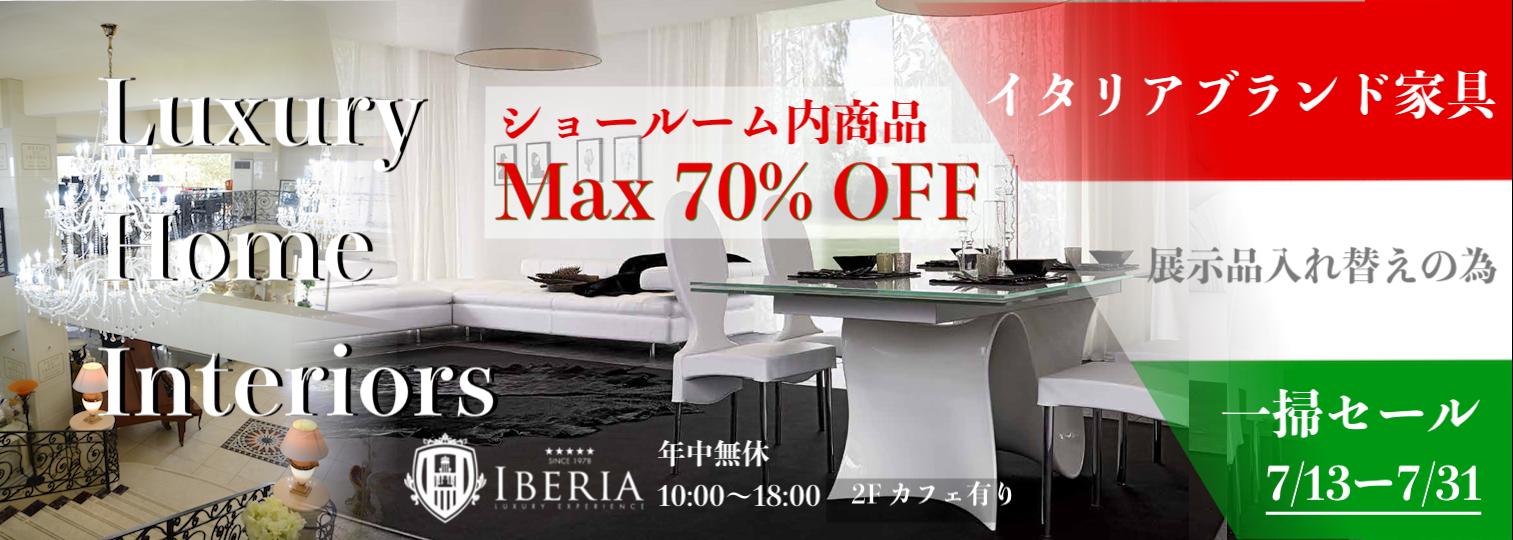 イタリアブランド家具 一掃セール 7/13〜7/30 Iberia Luxury Interiors